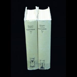 Геббель Фридрих - Фридрих Геббель Избранное в 2 томах