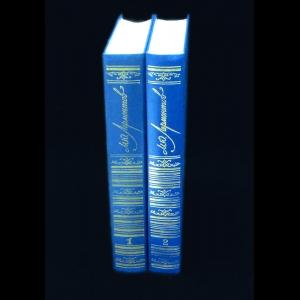 Лермонтов М.Ю. - М.Ю.Лермонтов Сочинения в 2 томах