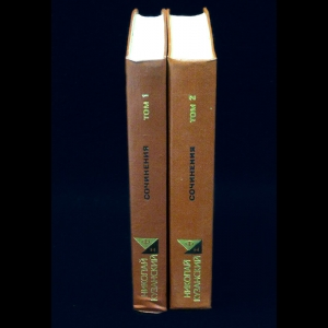 Кузанский Николай - Николай Кузанский Сочинения в 2 томах