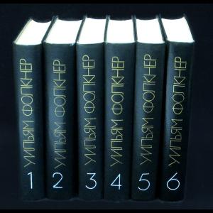 Фолкнер Уильям - Уильям Фолкнер Собрание сочинений в 6 томах