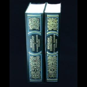 Шекспир Уильям - Вильям Шекспир. Комедии, хроники, трагедии. В  2 томах.