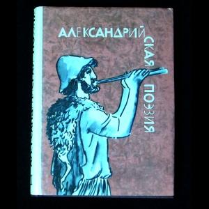 Авторский коллектив - Александрийская поэзия