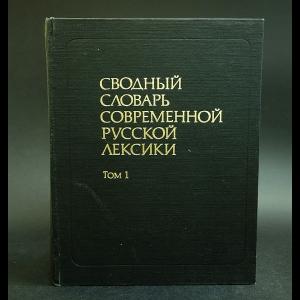 Авторский коллектив - Сводный словарь современной русской лексики. В двух томах. Том 1