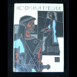 Авторский коллектив - Историки Греции