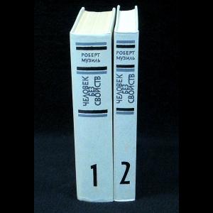 Музиль Роберт - Человек без свойств (комплект из 2 книг)