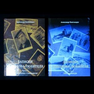 Намгаладзе А.А. - Записки рыболова-любителя (комплект из 2 книг)