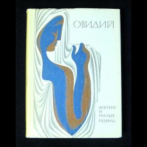 Публий Овидий Назон - Элегии и малые поэмы