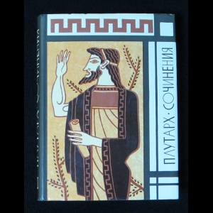 Плутарх - Плутарх Сочинения