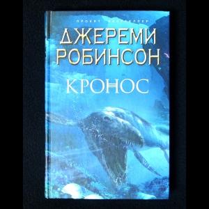 Робинсон Джереми - Кронос