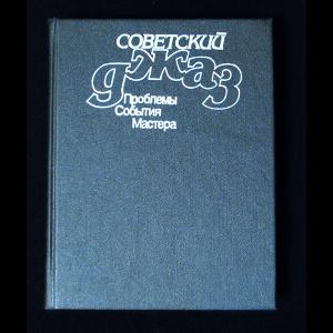 Авторский коллектив - Советский джаз. Проблемы. События. Мастера