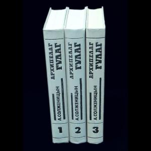 Солженицын Александр - Архипелаг ГУЛАГ (комплект из 3 книг)