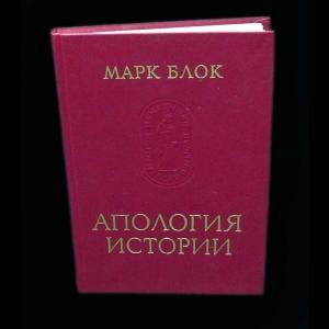 Блок Марк - Апология Истории или Ремесло историка