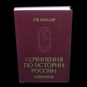 Миллер Г.Ф. - Сочинения по истории России
