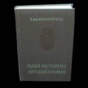 Коллингвуд Р.Дж. - Идея истории. Автобиография