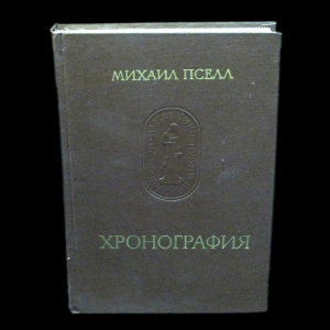 Пселл Михаил - Хронография