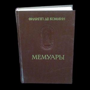 де Коммин Филипп - Филипп де Коммин Мемуары