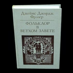 Фрэзер Джеймс Джордж - Фольклор в Ветхом завете