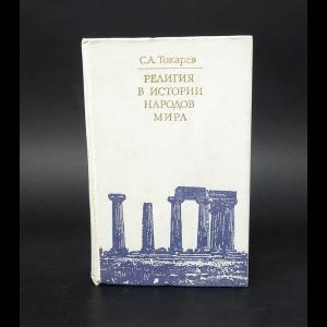 Токарев С.А. - Религия в истории народов мира