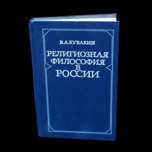 Кувакин В.А. - Религиозная философия в России