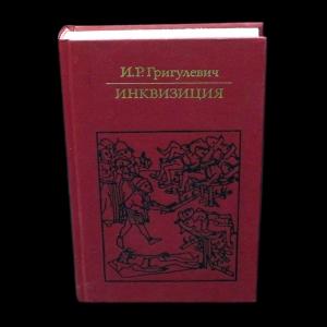 Григулевич И.Р. - Инквизиция