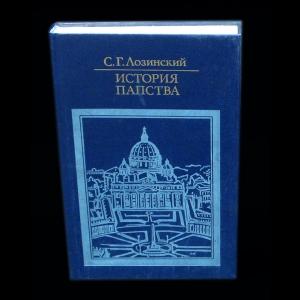Лозинский С.Г. - История папства