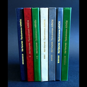 Булычев Кир - Приключения Алисы (комплект из 7 книг)