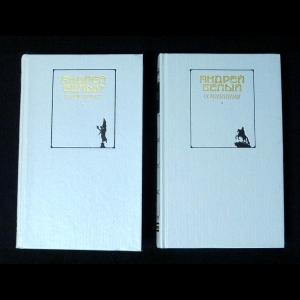 Белый Андрей - Андрей Белый Сочинения в 2 томах