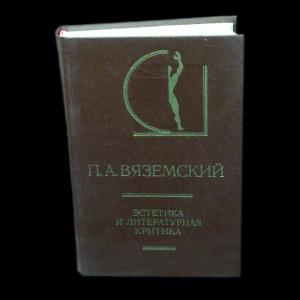Вяземский П.А. - Эстетика и литературная критика