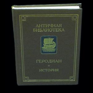 Геродиан - История