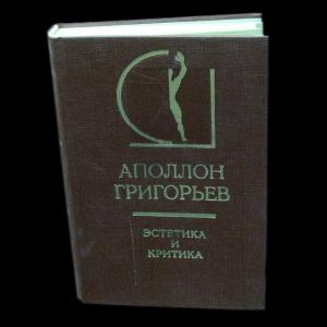 Григорьев Аполлон - Эстетика и критика