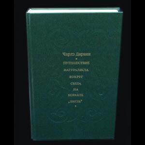 Дарвин Чарлз  - Путешествие натуралиста вокруг света на корабле