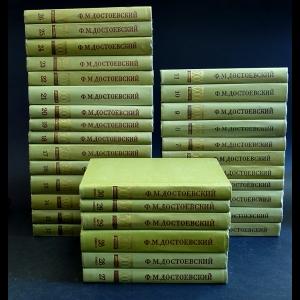 Достоевский Ф.М. - Достоевский Ф.М. Полное собрание сочинений в 30 томах:том 1-30 книга 1 (Комплект из 32 книг)