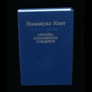 Кант Иммануил - Критика способности суждения