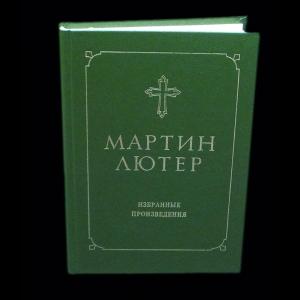 Лютер Мартин - Мартин Лютер Избранные произведения