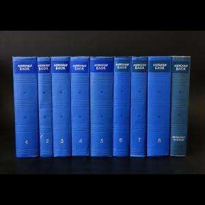 Блок Александр - Александр Блок. Собрание сочинений в 8 томах + дополнительный том (комплект из 9 книг)