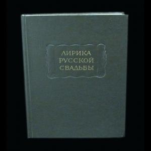 Авторский коллектив - Лирика русской свадьбы