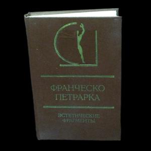Петрарка Франческо - Эстетические фрагменты