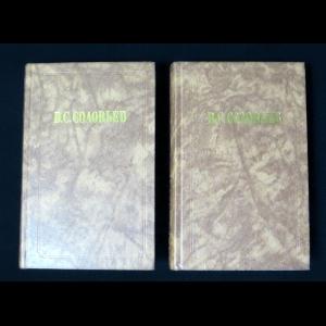 Соловьев В.С. - В.С. Соловьев Собрание сочинений в 2 томах