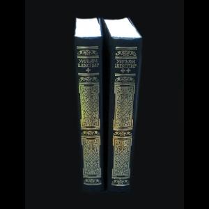 Шекспир Уильям - Весь Шекспир в 2 томах