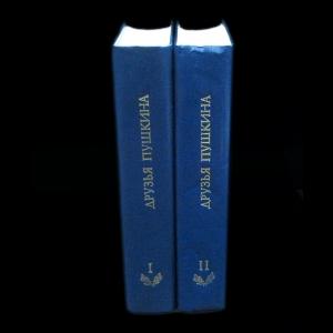 Кунин Виктор - Друзья Пушкина (комплект из 2 книг)