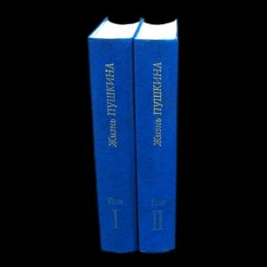 Кунин Виктор - Жизнь Пушкина, рассказанная им самим и его современниками (комплект из 2 книг)