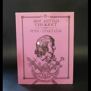 Сен-Жюст Луи Антуан - Луи Антуан Сен-Жюст. Речи. Трактаты