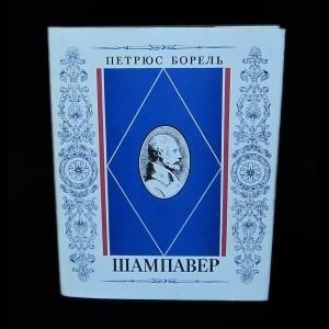 Борель Петрюс - Шампавер
