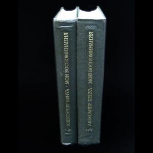 Бенуа Александр - Александр Бенуа Мои воспоминания в 5 книгах (комплект из 2 томов)