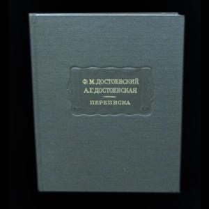 Достоевский Ф.М., Достоевская А.Г. - Ф. М. Достоевский, А. Г. Достоевская. Переписка