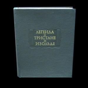 Авторский коллектив - Легенда о Тристане и Изольде