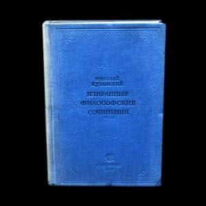 Кузанский Николай - Николай Кузанский Избранные философские сочинения