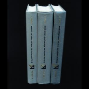 Георг Вильгельм Фридрих Гегель - Гегель. Энциклопедия философских наук (комплект из 3 книг)