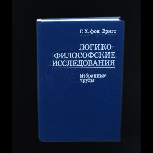Г.Х. фон Вригт - Г.Х. фон Вригт Логико-философские исследования