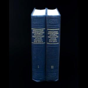 Авторский коллектив - Избранные произведения русских мыслителей второй половины XVIII века (комплект из 2 книг)